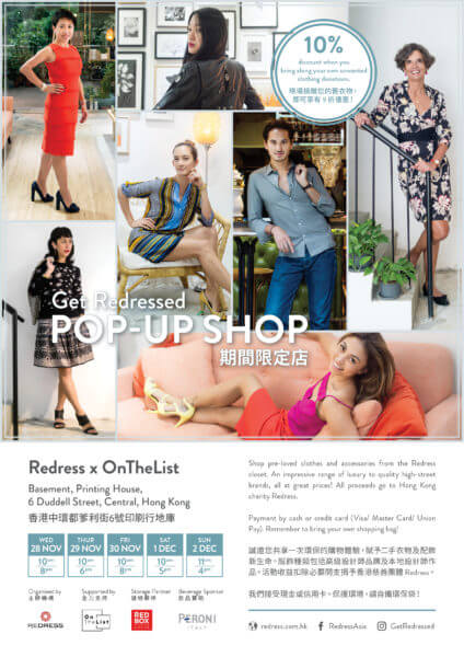 Poster for Get Redressed Pop-Up Shop